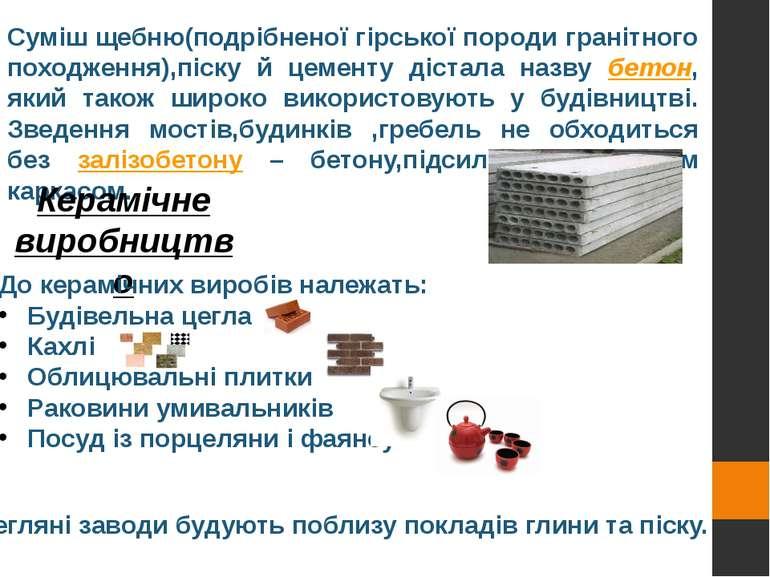 Суміш щебню(подрібненої гірської породи гранітного походження),піску й цемент...