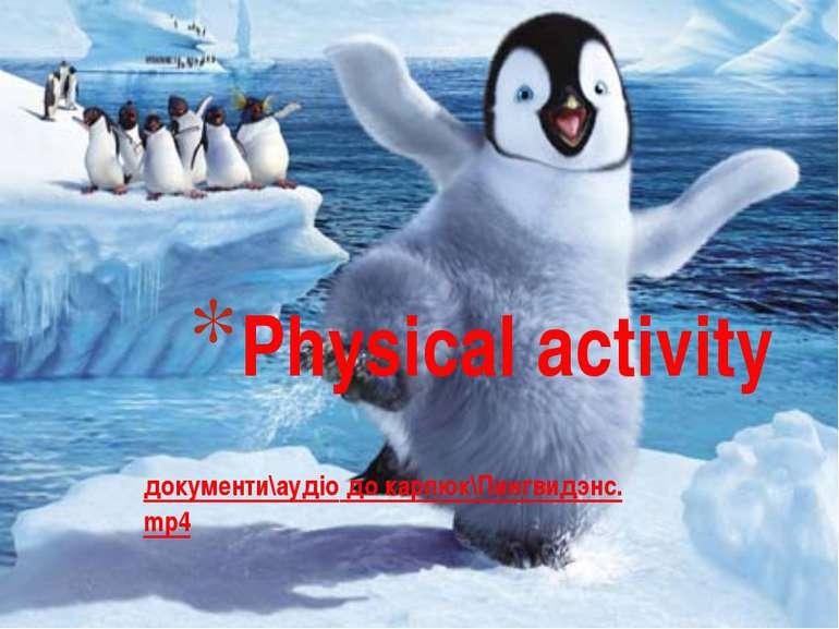 документи\аудіо до карпюк\Пингвидэнс.mp4 Physical activity