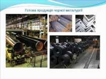 Готова продукція чорної металургії