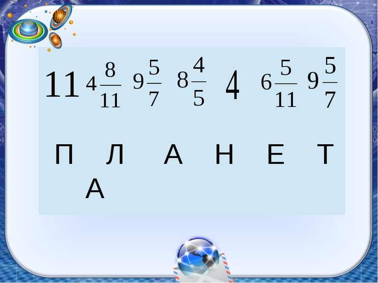 П Л А Н Е Т А