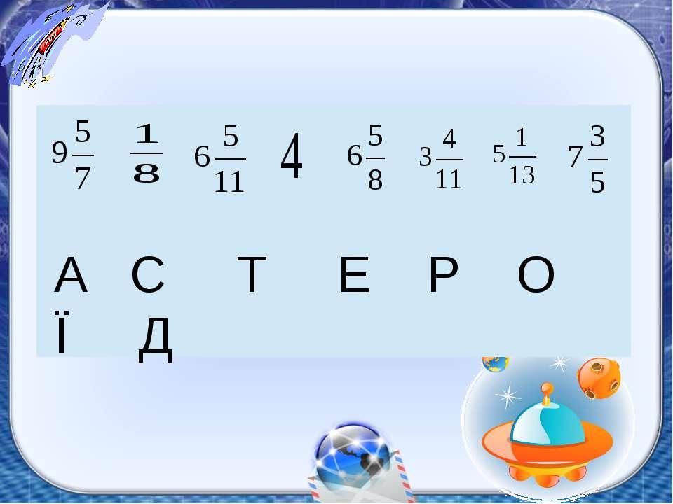А С Т Е Р О Ї Д