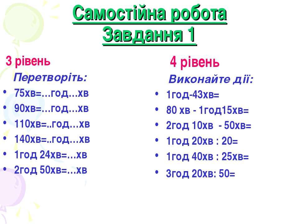 Самостійна робота Завдання 1 3 рівень Перетворіть: 75хв=…год…хв 90хв=…год…хв ...