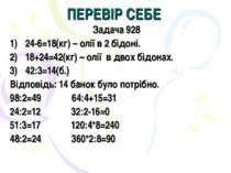 ПЕРЕВІР СЕБЕ Задача 928 24-6=18(кг) – олії в 2 бідоні. 18+24=42(кг) – олії в ...