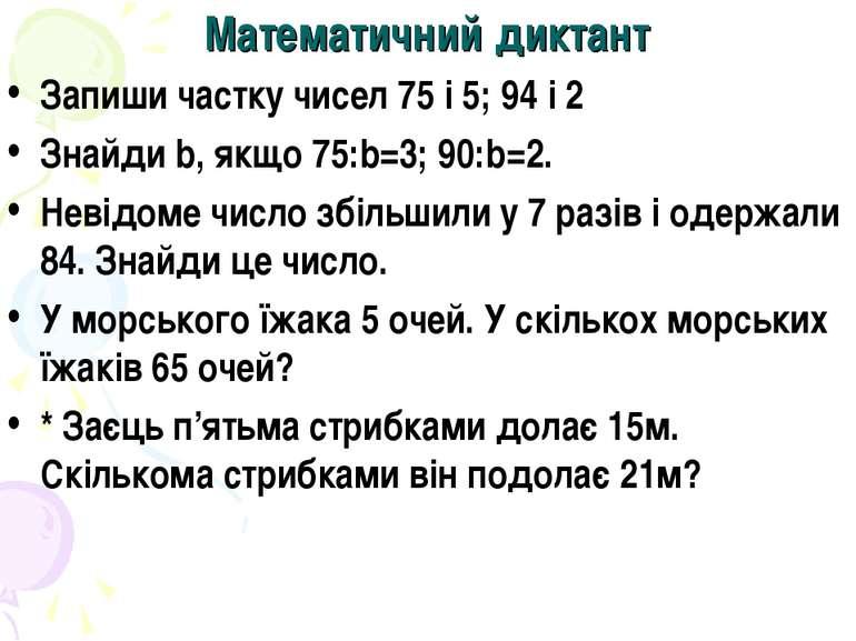 Математичний диктант Запиши частку чисел 75 і 5; 94 і 2 Знайди b, якщо 75:b=3...