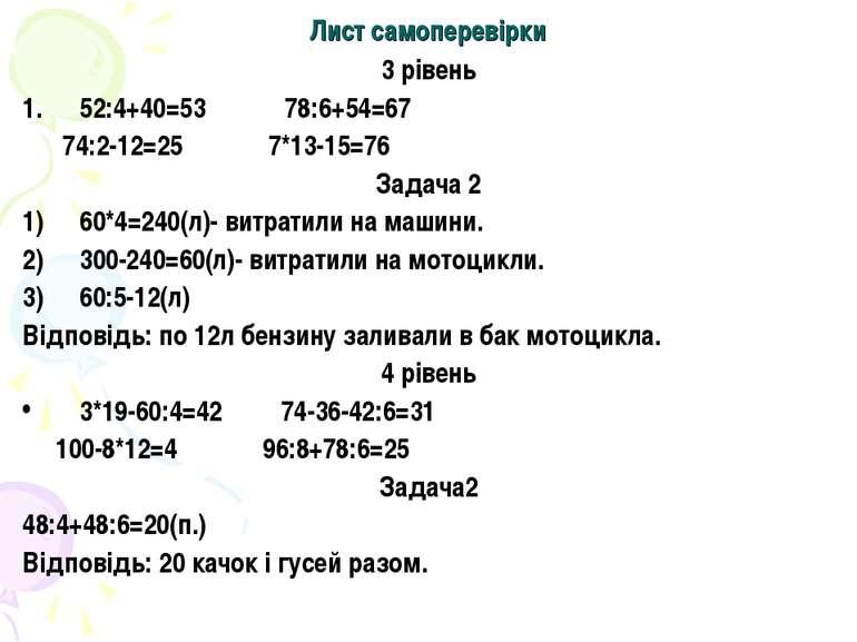 Лист самоперевірки 3 рівень 52:4+40=53 78:6+54=67 74:2-12=25 7*13-15=76 Задач...