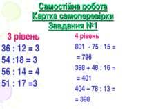 Самостійна робота Картка самоперевірки Завдання №1 3 рівень 36 : 12 = 3 54 :1...