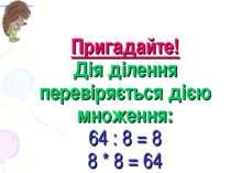 Пригадайте! Дія ділення перевіряється дією множення: 64 : 8 = 8 8 * 8 = 64