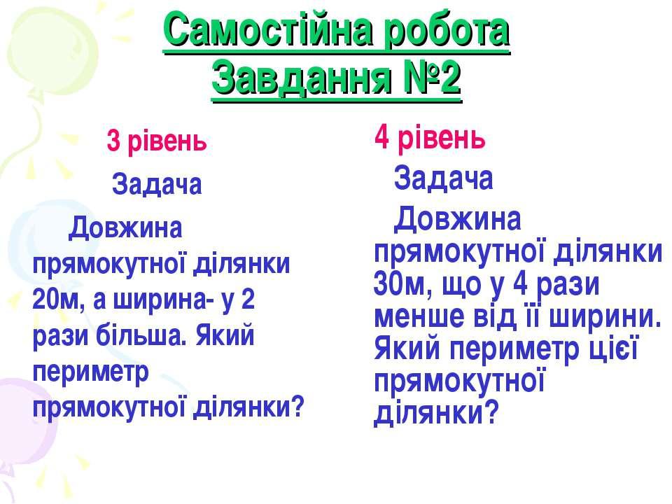 Самостійна робота Завдання №2 3 рівень Задача Довжина прямокутної ділянки 20м...