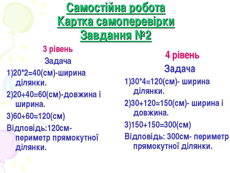 Самостійна робота Картка самоперевірки Завдання №2 3 рівень Задача 1)20*2=40(...