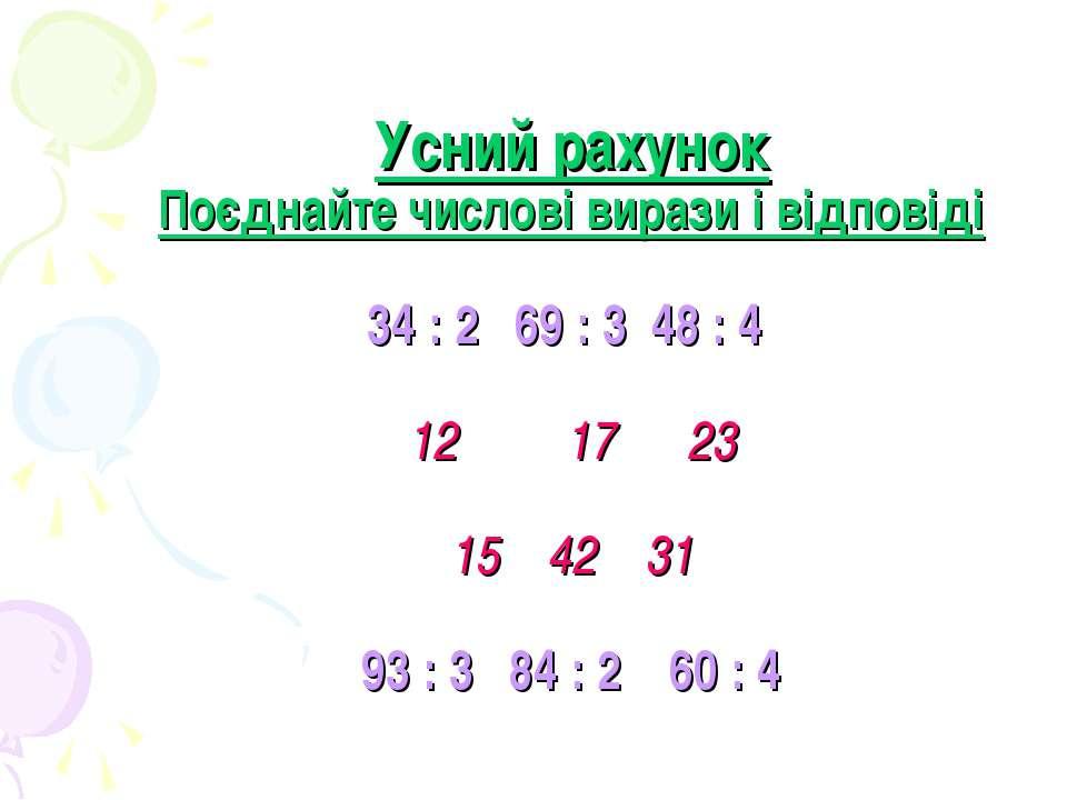 Усний рахунок Поєднайте числові вирази і відповіді 34 : 2 69 : 3 48 : 4 12 17...