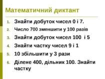 Математичний диктант Знайти добуток чисел 0 і 7. Число 700 зменшити у 100 раз...