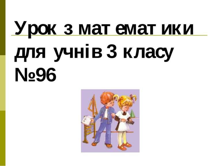 Урок з математики для учнів 3 класу № 96