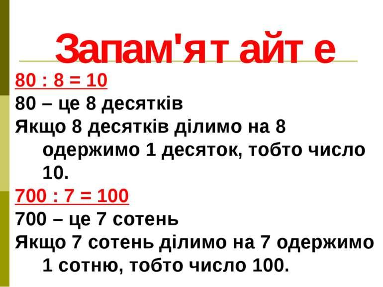 Запам'ятайте 80 : 8 = 10 80 – це 8 десятків Якщо 8 десятків ділимо на 8 одерж...