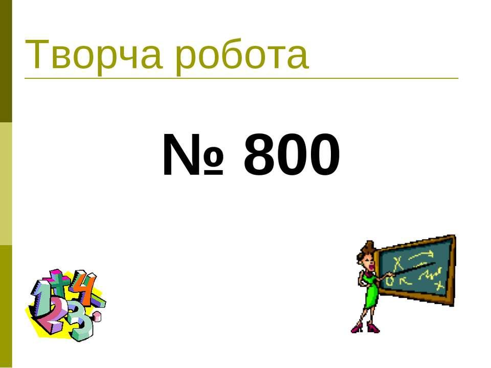 Творча робота № 800