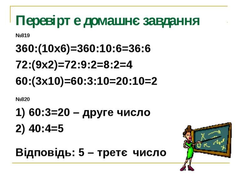 Перевірте домашнє завдання №819 360:(10х6)=360:10:6=36:6 72:(9х2)=72:9:2=8:2=...