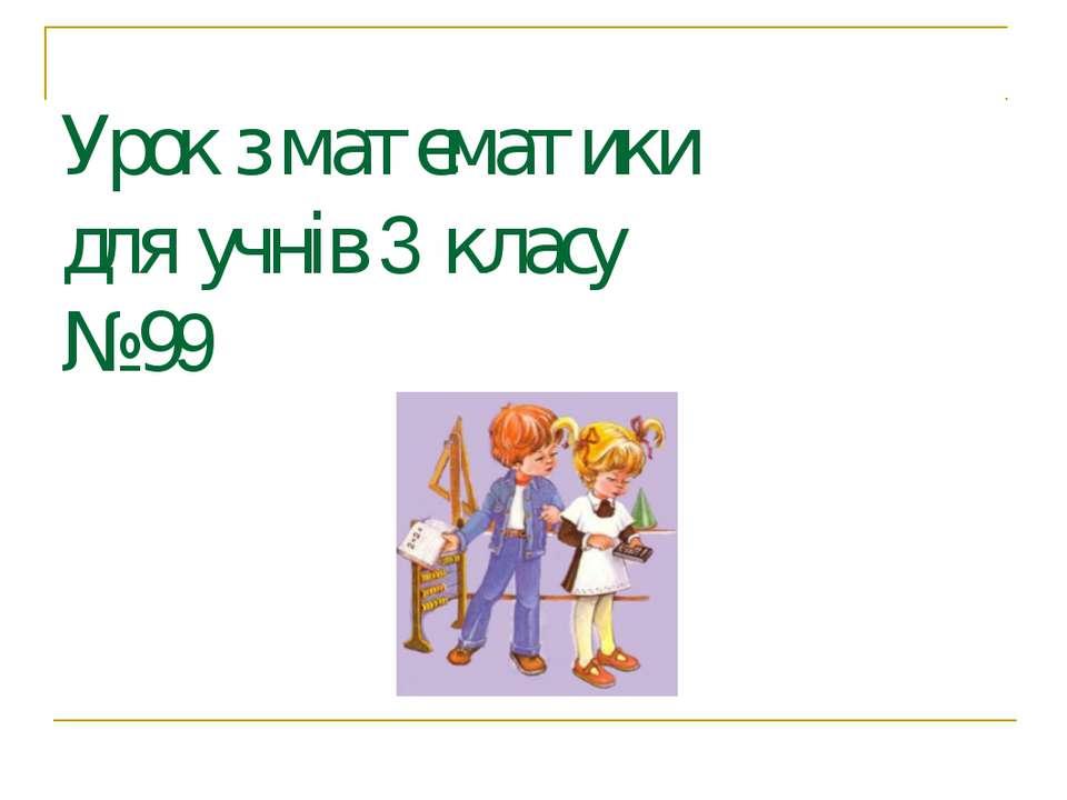 Урок з математики для учнів 3 класу № 99