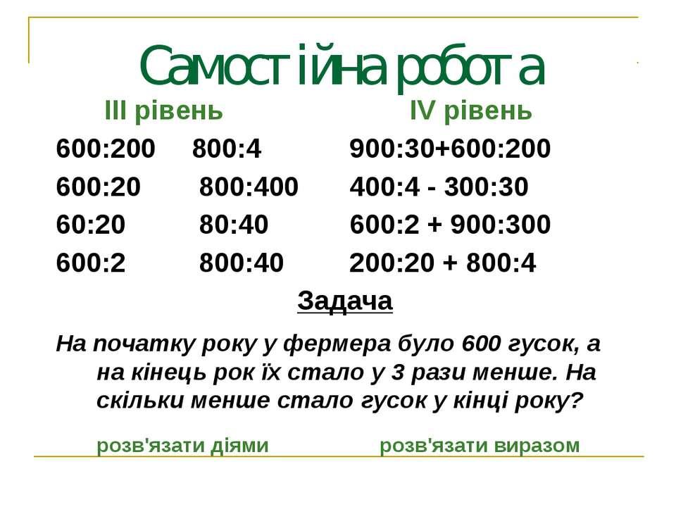 Самостійна робота ІІІ рівень ІV рівень 600:200 800:4 900:30+600:200 600:20 80...