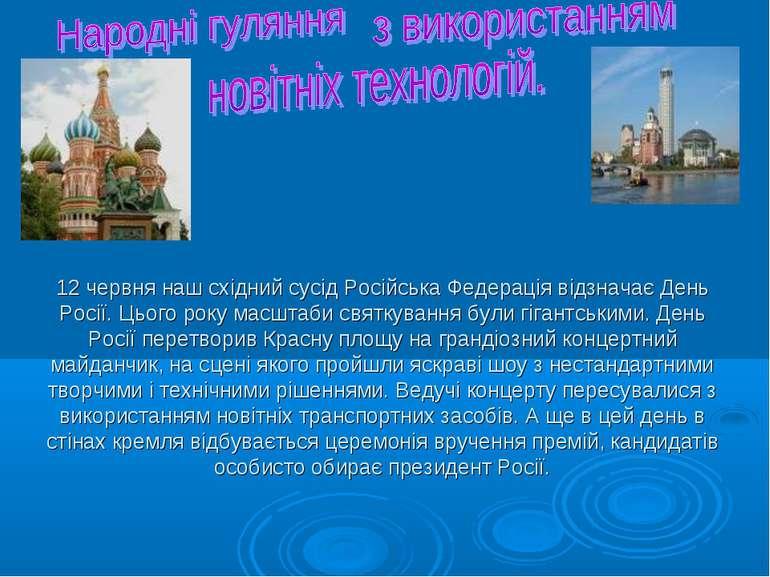 12 червня наш східний сусід Російська Федерація відзначає День Росії. Цього р...