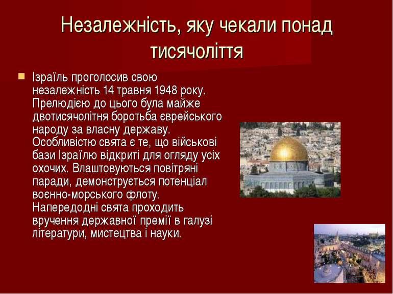 Незалежність, яку чекали понад тисячоліття Ізраїль проголосив свою незалежніс...