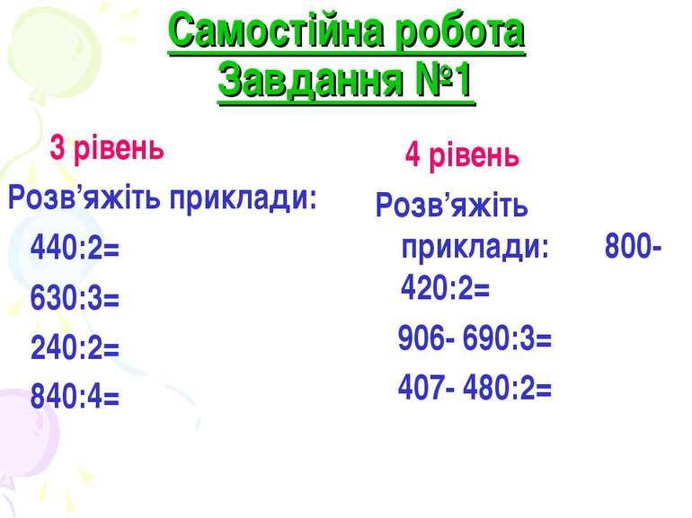 Самостійна робота Завдання №1 3 рівень Розв'яжіть приклади: 440:2= 630:3= 240...