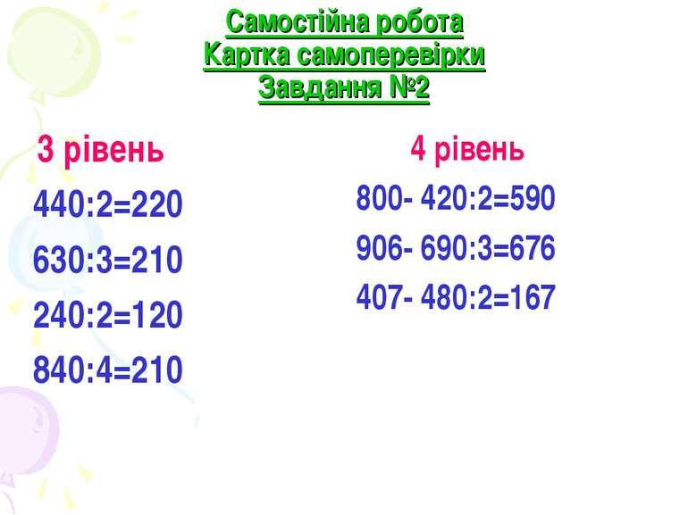 Самостійна робота Картка самоперевірки Завдання №2 3 рівень 440:2=220 630:3=2...