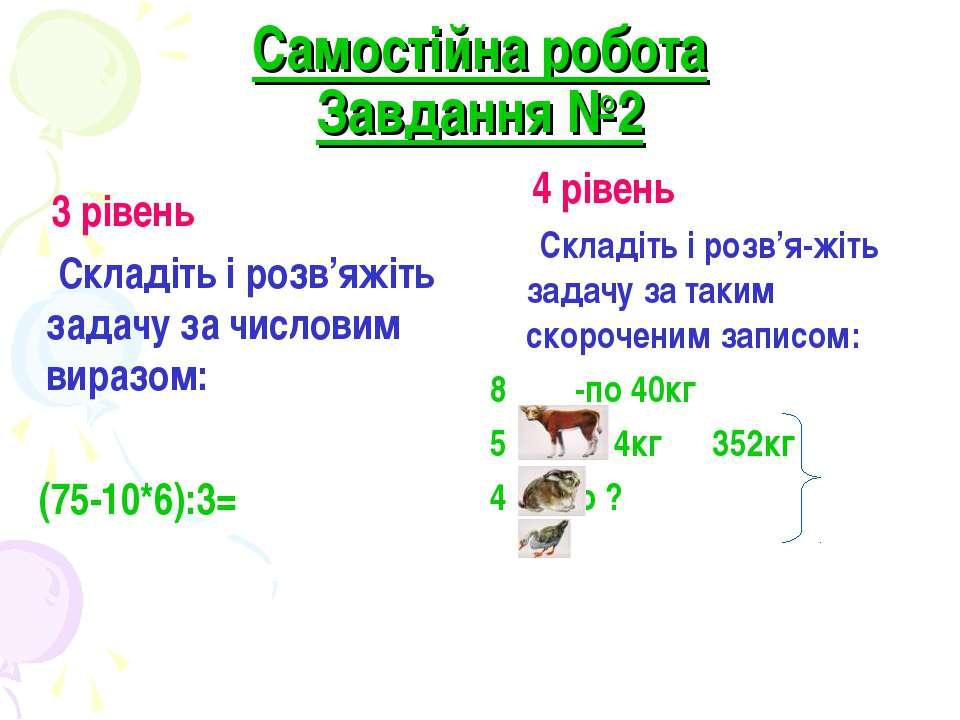 Самостійна робота Завдання №2 3 рівень Складіть і розв'яжіть задачу за числов...