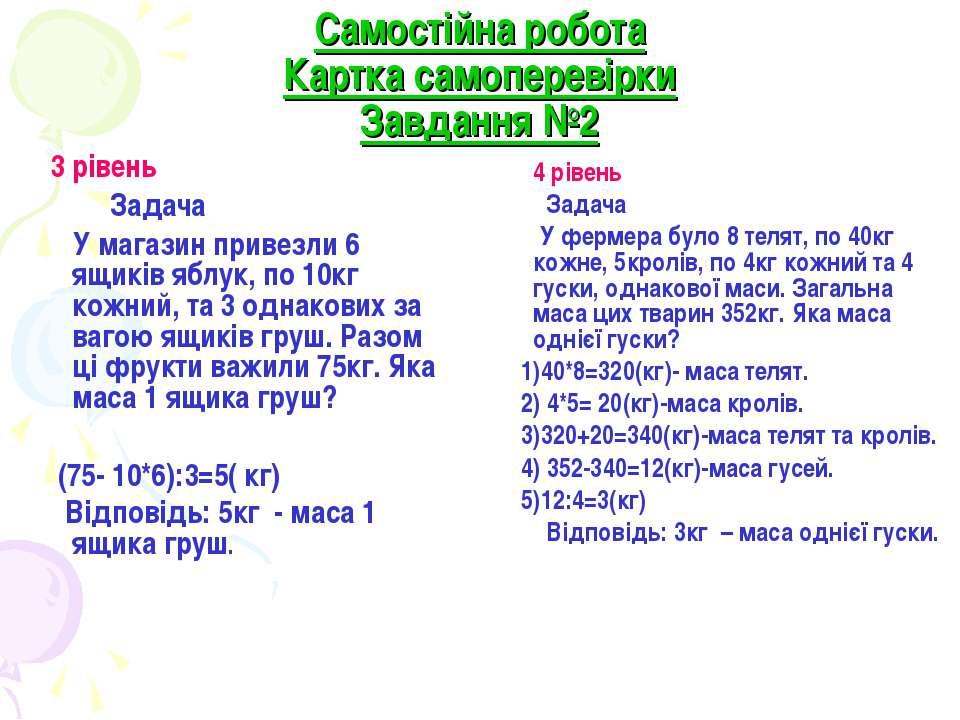 Самостійна робота Картка самоперевірки Завдання №2 3 рівень Задача У магазин ...