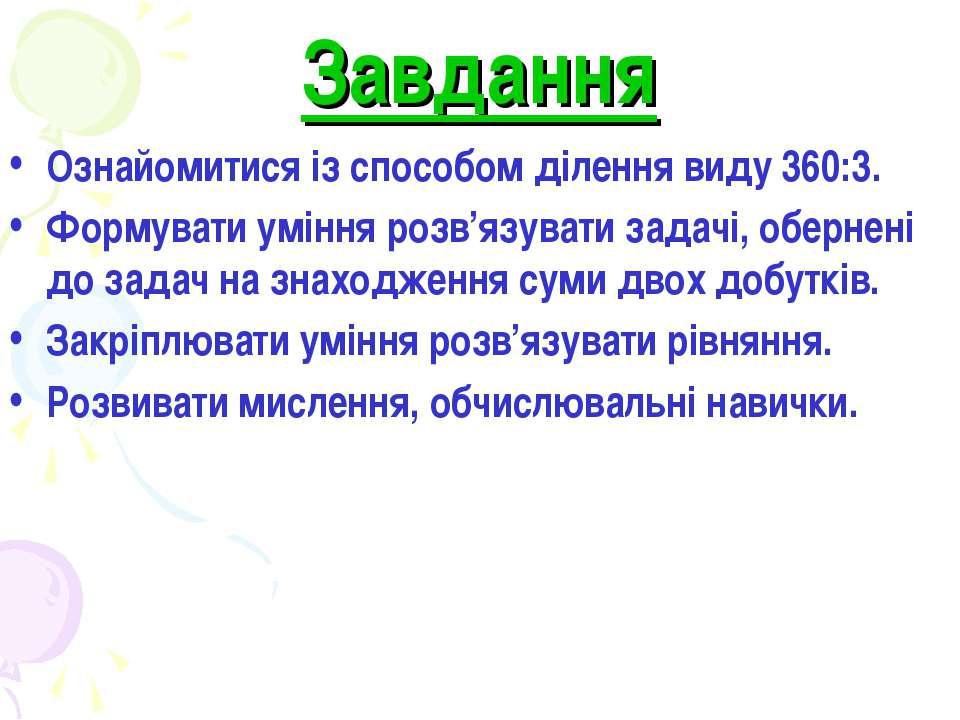 Завдання Ознайомитися із способом ділення виду 360:3. Формувати уміння розв'я...