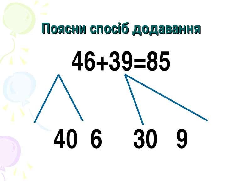 Поясни спосіб додавання 46+39=85 40 6 30 9