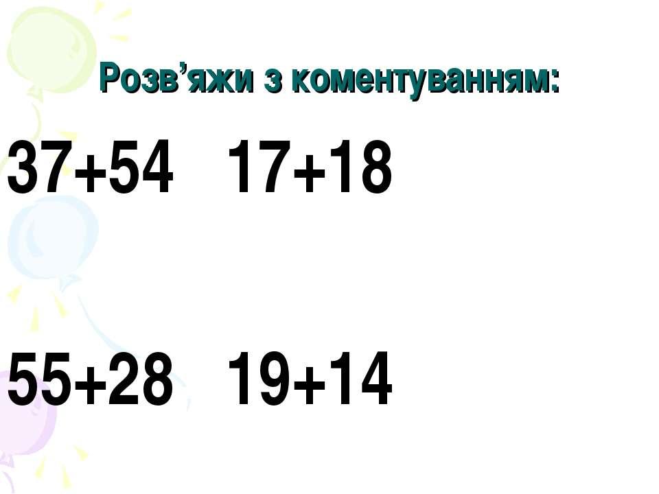 Розв'яжи з коментуванням: 37+54 17+18 55+28 19+14