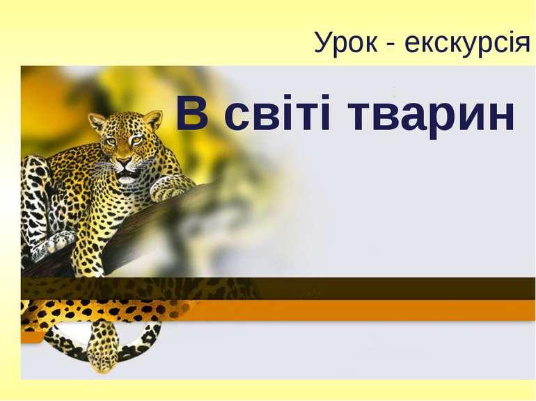 Урок - екскурсія В світі тварин