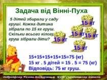 Задача від Вінні-Пуха 5 дітей збирали у саду груші. Кожна дитина зібрала по 1...