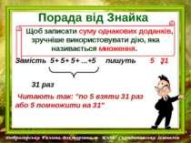 Щоб записати суму однакових доданків, зручніше використовувати дію, яка назив...