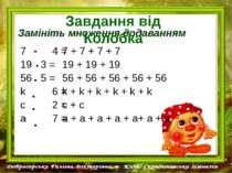 Замініть множення додаванням 7 4 = 19 3 = 56 5 = k 6 = с 2 = а 7 = 7 + 7 + 7 ...