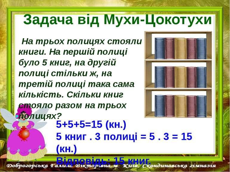 Задача від Мухи-Цокотухи На трьох полицях стояли книги. На першій полиці було...