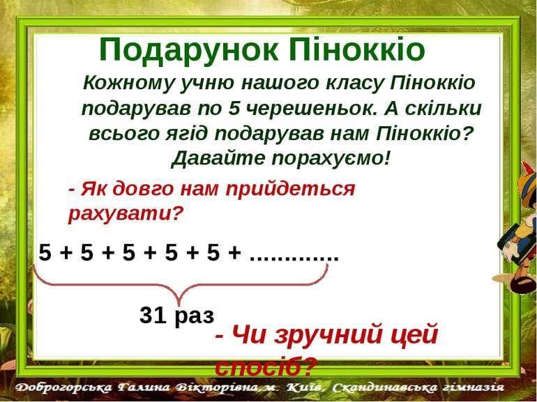 5 + 5 + 5 + 5 + 5 + ............. 31 раз Подарунок Піноккіо Кожному учню нашо...