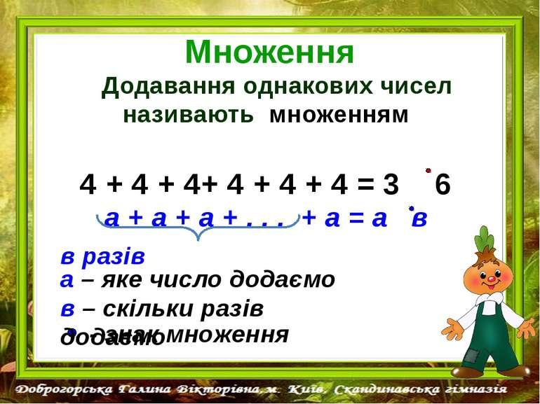 Множення Додавання однакових чисел називають множенням 4 + 4 + 4+ 4 + 4 + 4 =...