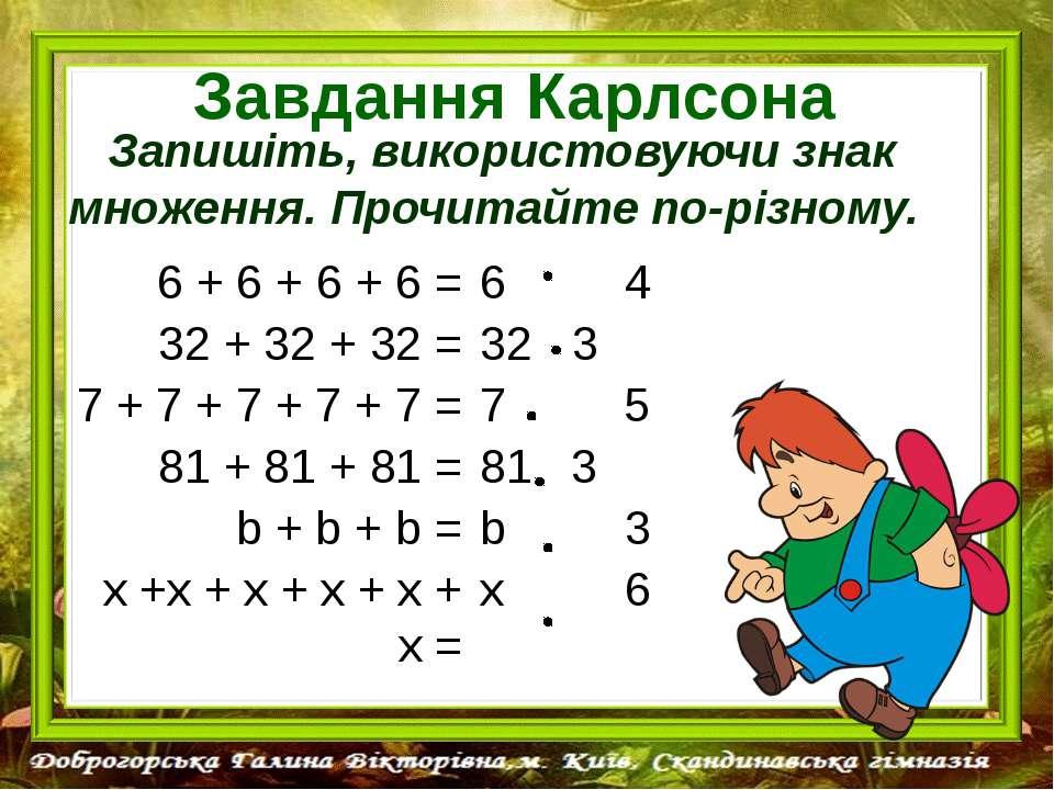 Запишіть, використовуючи знак множення. Прочитайте по-різному. 6 4 32 3 7 5 8...