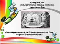 Правду кажучи, мультфільмами в повному сенсі слова вони ще не були Для створе...