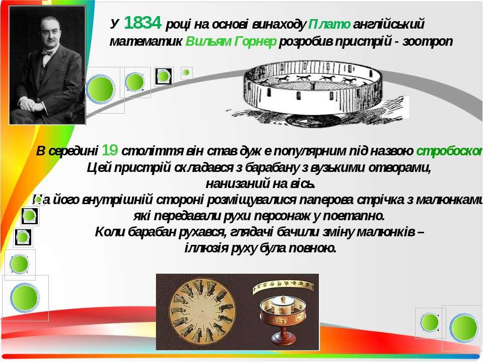 В середині 19 століття він став дуже популярним під назвою стробоскоп. Цей пр...
