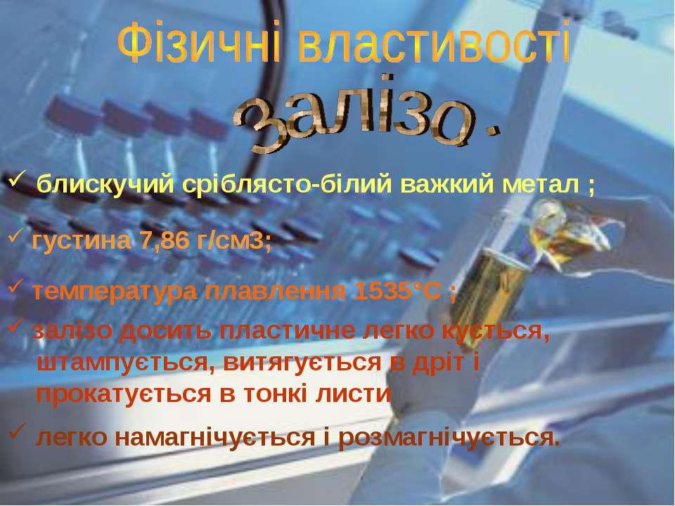 блискучий сріблясто-білий важкий метал ; густина 7,86 г/см3; температура плав...