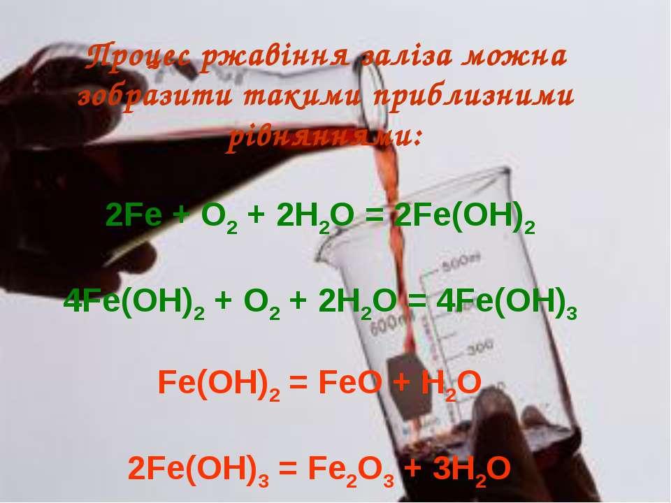 Процес ржавіння заліза можна зобразити такими приблизними рівняннями: 2Fe + O...