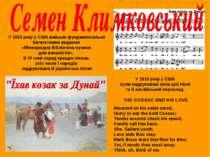У 1915 році у США були надруковані ноти цієї пісні та її англійський переклад...