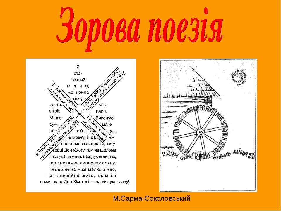 М.Сарма-Соколовський
