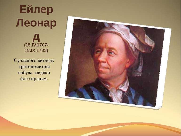 Ейлер Леонард (15.IV.1707-18.IX.1783) Сучасного вигляду тригонометрія набула ...