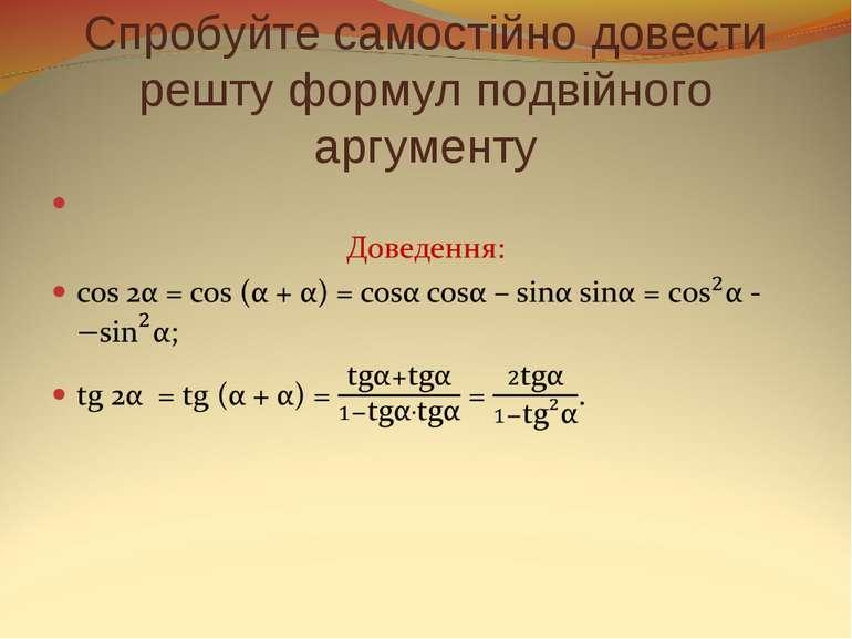 Спробуйте самостійно довести решту формул подвійного аргументу