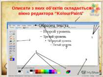 """Описати з яких об'єктів складається вікно редактора """"KolourPaint"""" 1 2 3 4 5 6 7"""