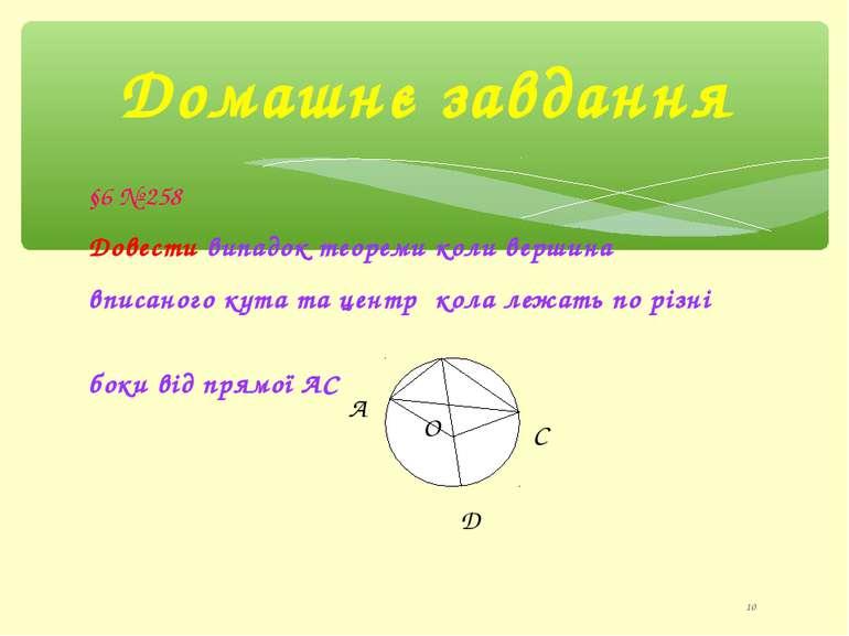 Домашнє завдання * §6 № 258 Довести випадок теореми коли вершина вписаного ку...