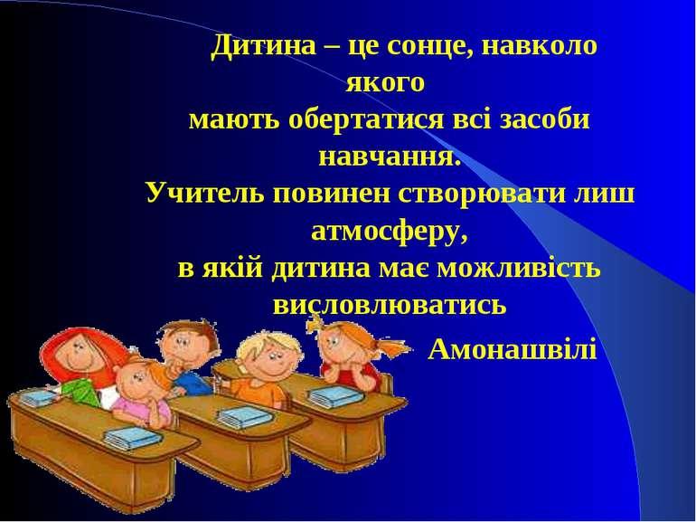 Дитина – це сонце, навколо якого мають обертатися всі засоби навчання. Учител...