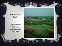 Перша згадка про село належить до 1443 року Вид на село Русів